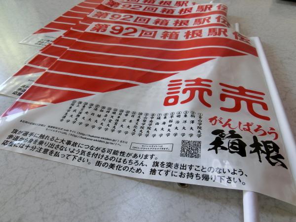 160102箱根駅伝観戦0024
