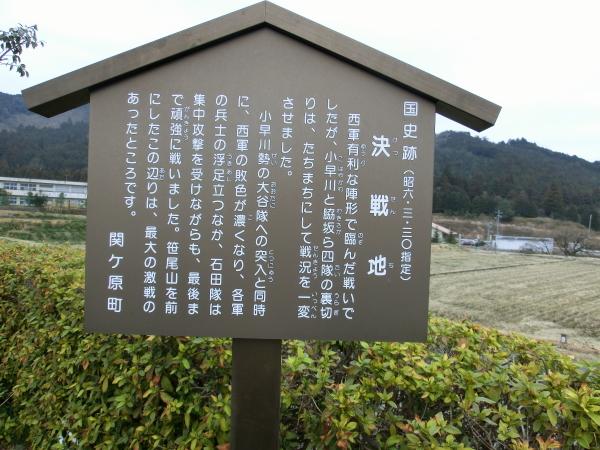 160217 160212 関ヶ原~長浜0003