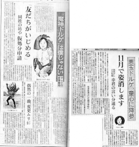 barom1-newspaper.jpg