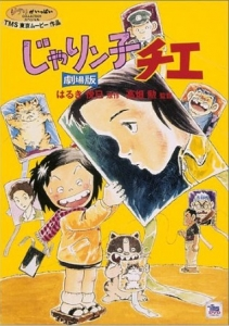 jarinko-chie-move-dvd.jpg