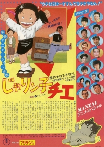 jarinko-chie-movie.jpg