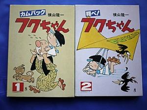 onbuobake-fuku-manga.jpg