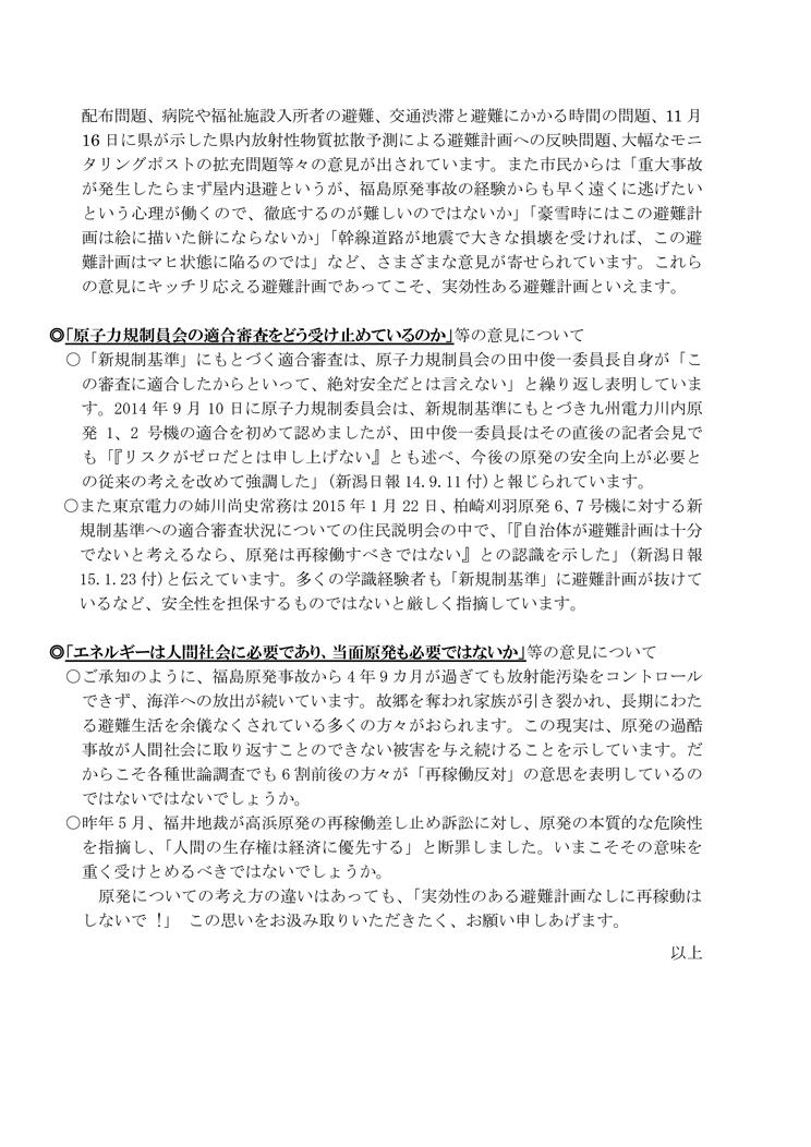 長岡市議会議員のみなさんへ(2)