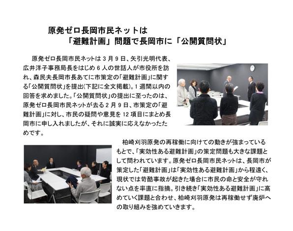 長岡市に公開質問状提出