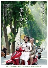 poster2 ベトナム