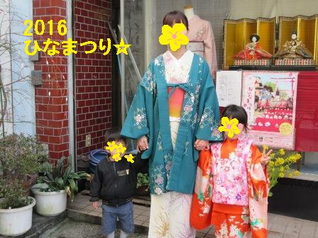 2016miharahinamatur1i.jpg
