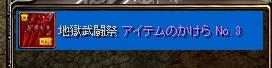 1510闘士③