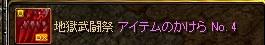 1510闘士④
