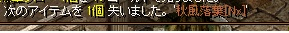 151005秋風