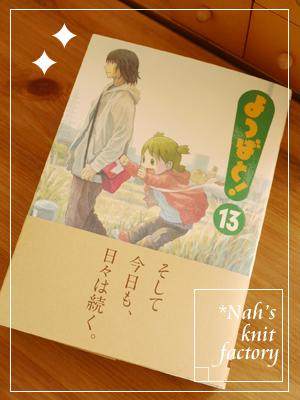 yotsuba-chan10_201511291335076d0.jpg