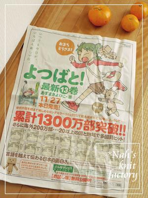 yotsuba-chan13.jpg