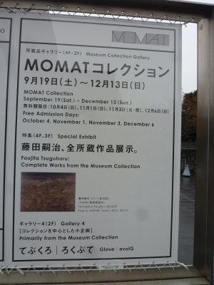 2015.12.3藤田-3