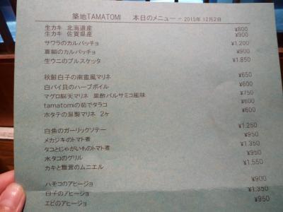 2015.12.3たま-2