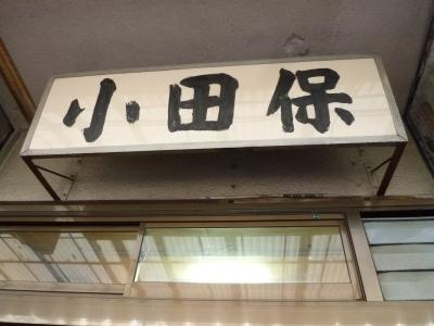 2016.1.9小田保-1
