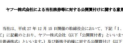 株式情報_2015-12-16_9-3-23_No-00