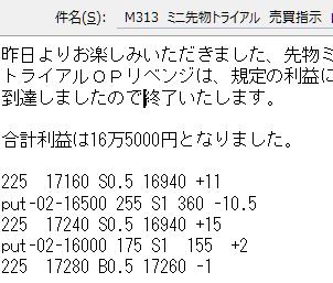 株式情報_2016-1-20_9-17-42_No-00