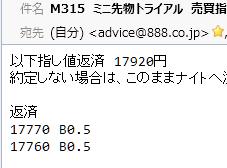株式情報_2016-2-1_14-34-44_No-00