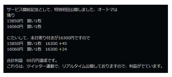 株式情報_2016-2-21_13-26-0_No-00