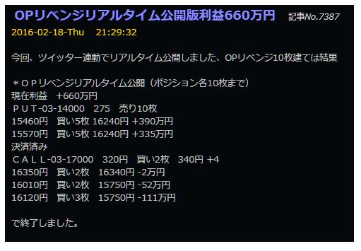 株式情報_2016-2-21_13-26-42_No-00