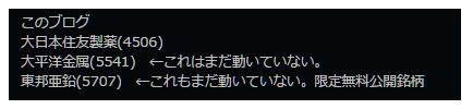 株式情報_2016-3-3_9-31-43_No-00
