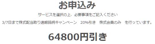株式情報_2016-3-5_12-7-8_No-00