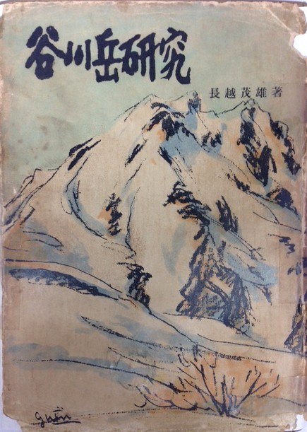 谷川岳研究