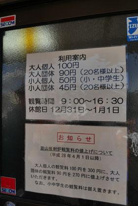 016値上げ