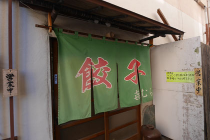 018伊豆長岡で餃子