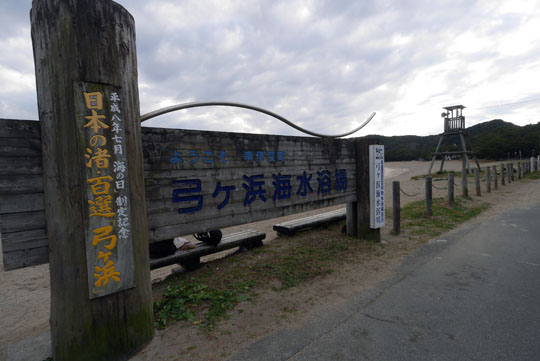 223弓ヶ浜