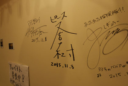 006壁のサイン