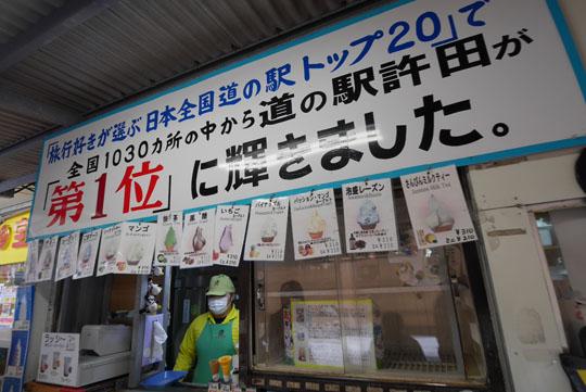 013道の駅許田