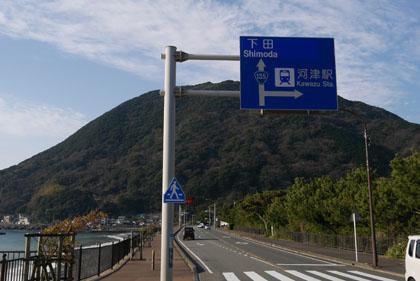 003河津駅方面