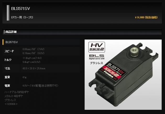 BLS571SV.jpg