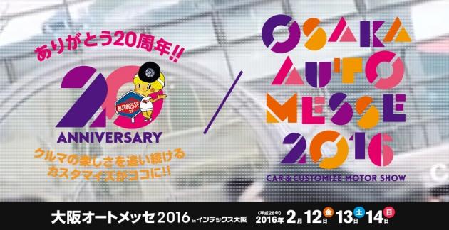 automesse2016.jpg