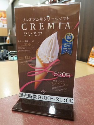 151128_Cremia2.jpg