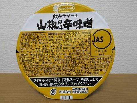 151010_辛味噌1