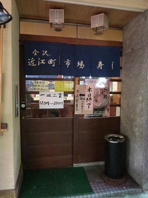 151129_近江町15