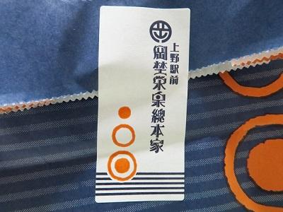 160130a_岡埜栄泉1