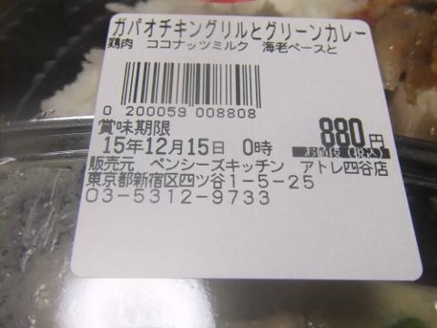 DSCF3885 (480x360)