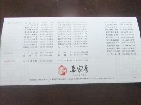 DSCF4361 (480x360)
