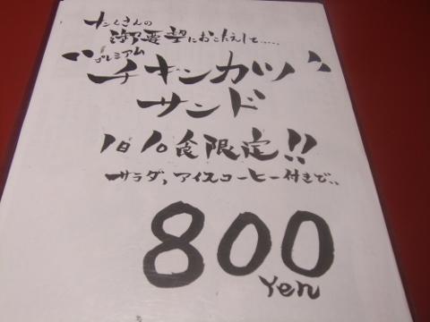 DSCF7338 (480x360)