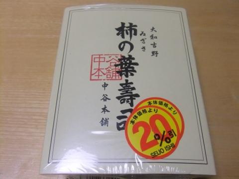DSCF7697 (480x360)