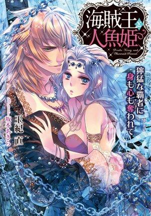 海賊王と人魚姫301