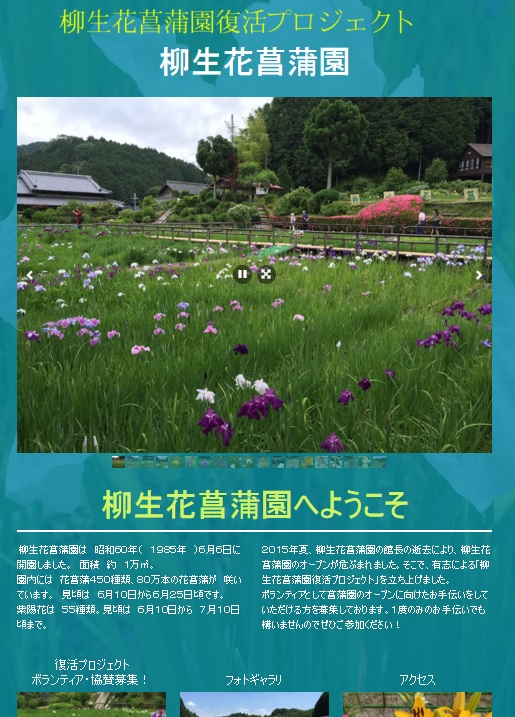 柳生菖蒲園