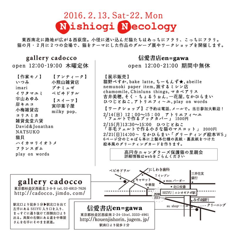 nishiogi_necology_ura_final.jpg