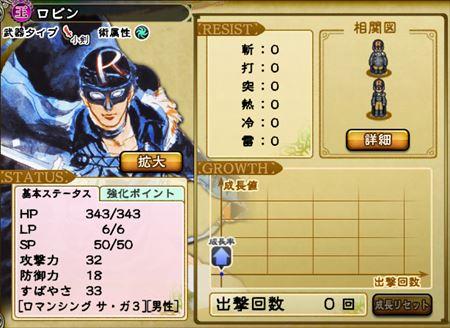 キャプチャ 12 19 saga11-a
