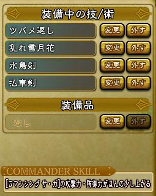 キャプチャ 2 5 saga6