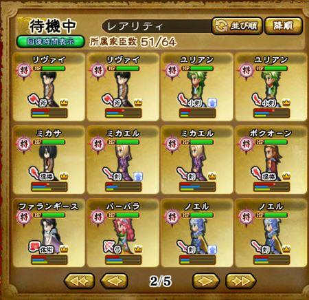 キャプチャ 2 5 saga12-a