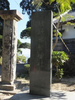 名取 熊野那智神社