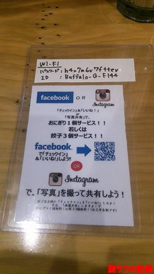 ss-一色亭FB割